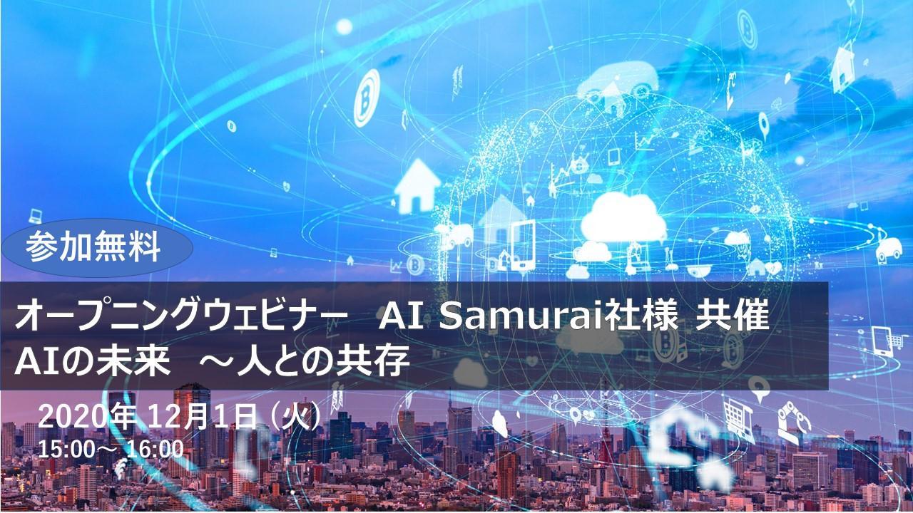 20201201 オープニング AIの未来