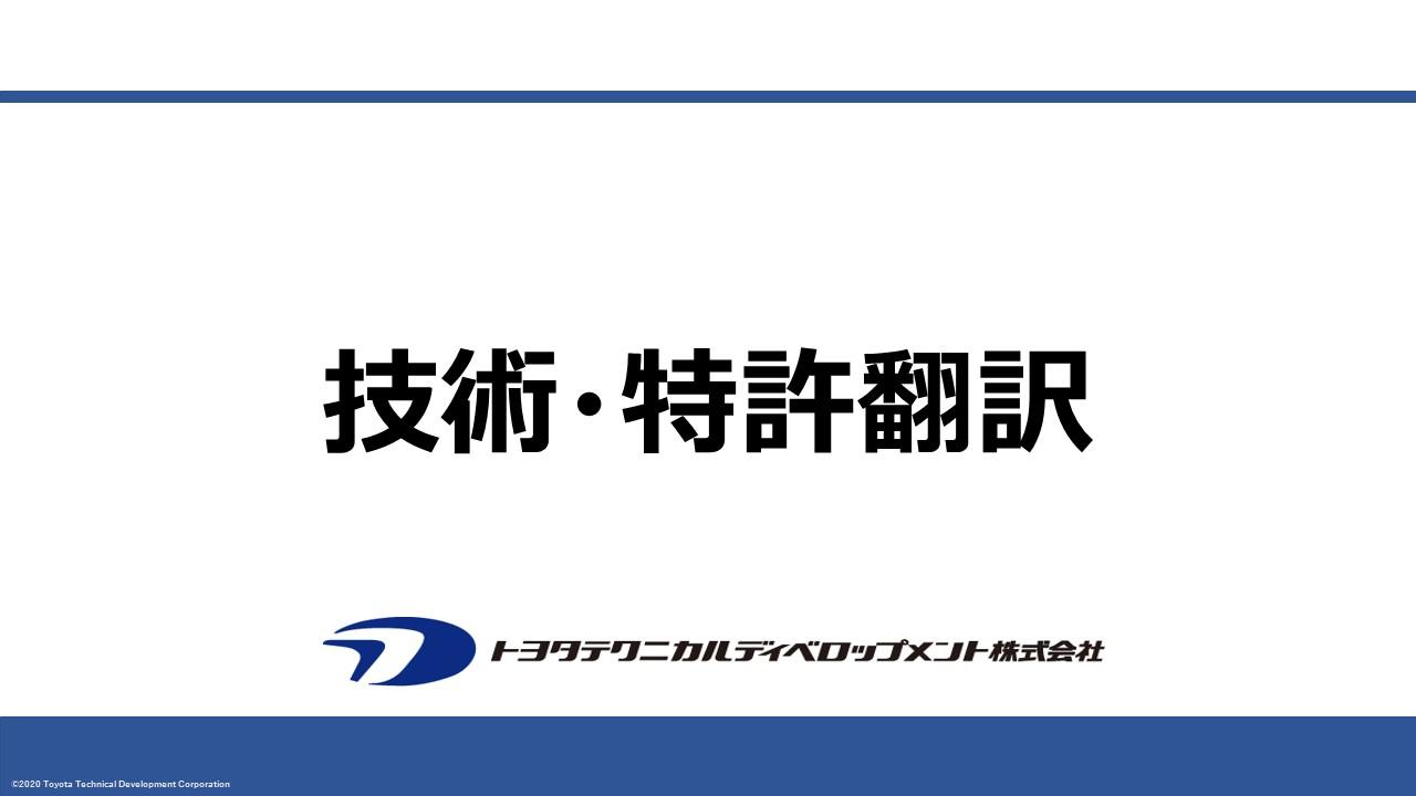 商材_翻訳