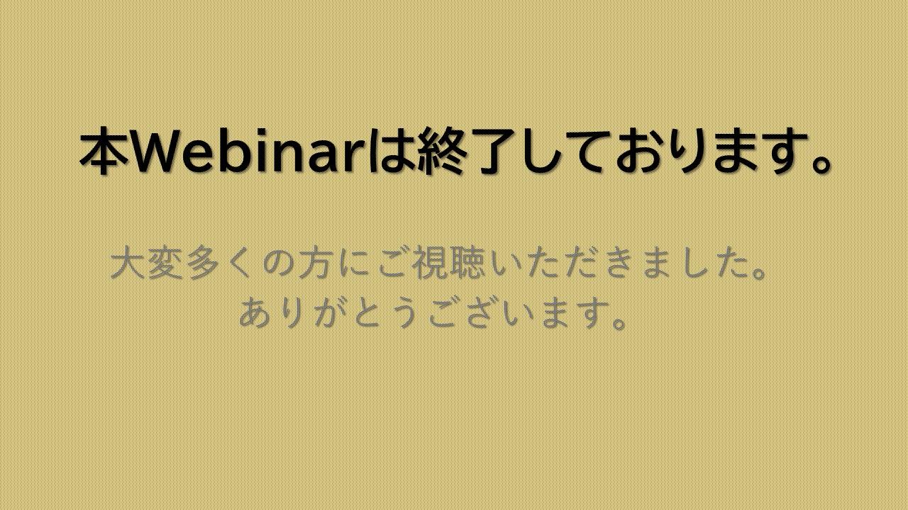 Webinar終了画像