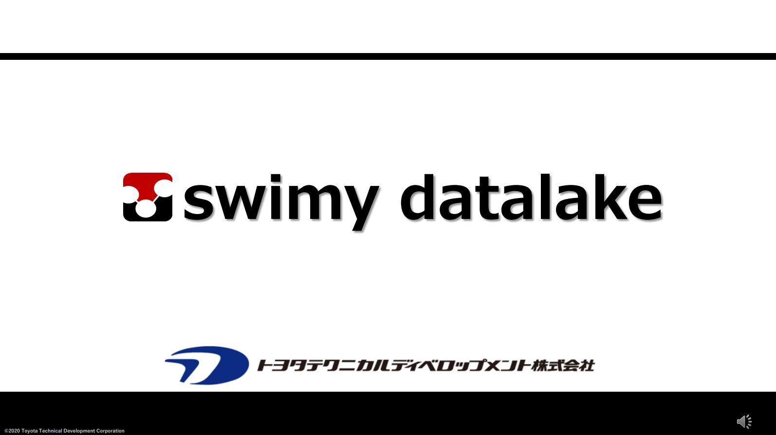 swimy DataLake DL資料&動画